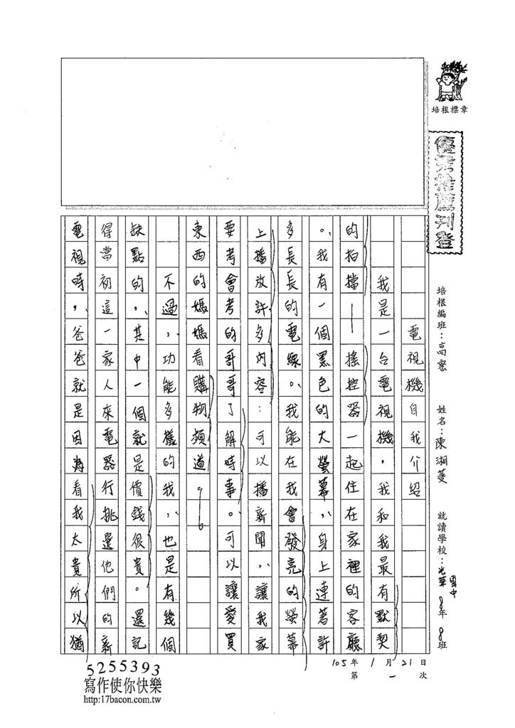 105WH01陳湘菱 (1)