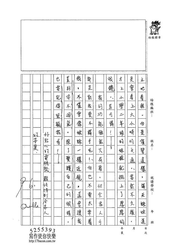 105WH01陳湘菱 (3)