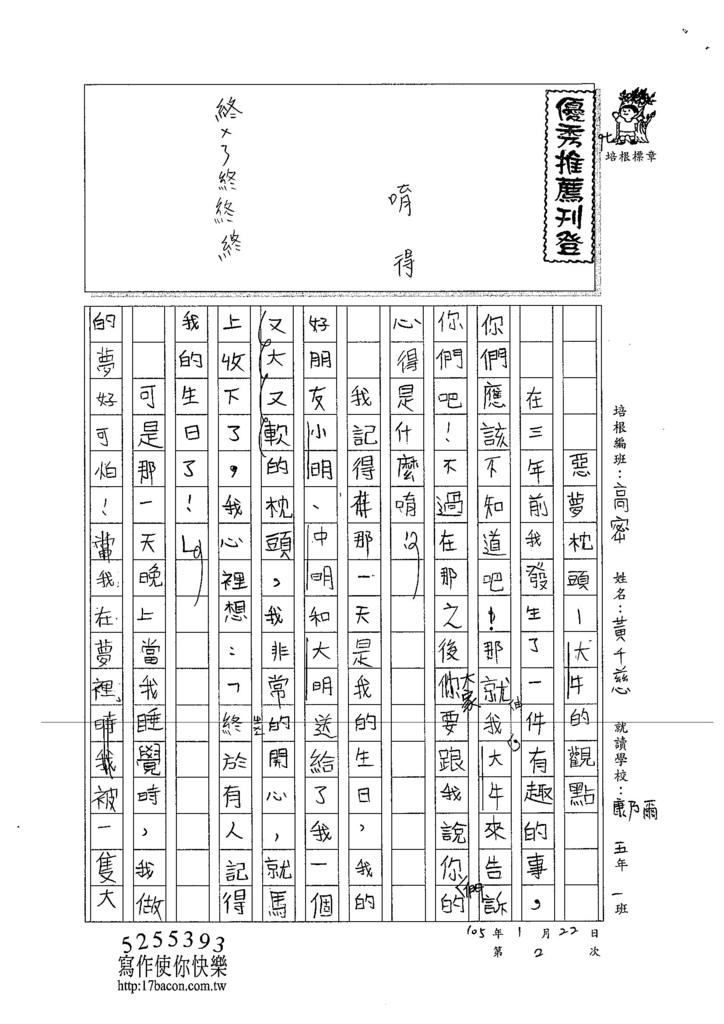 105WH02黃千慈 (1)