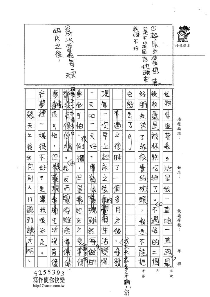 105WH02黃千慈 (2)