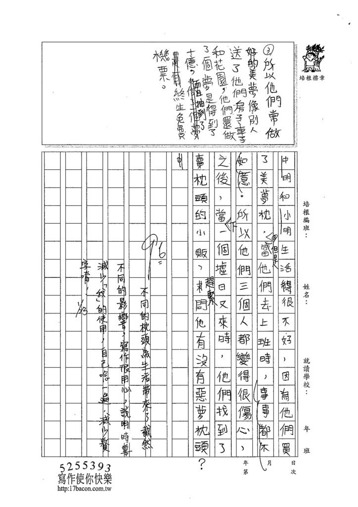 105WH02黃千慈 (3)