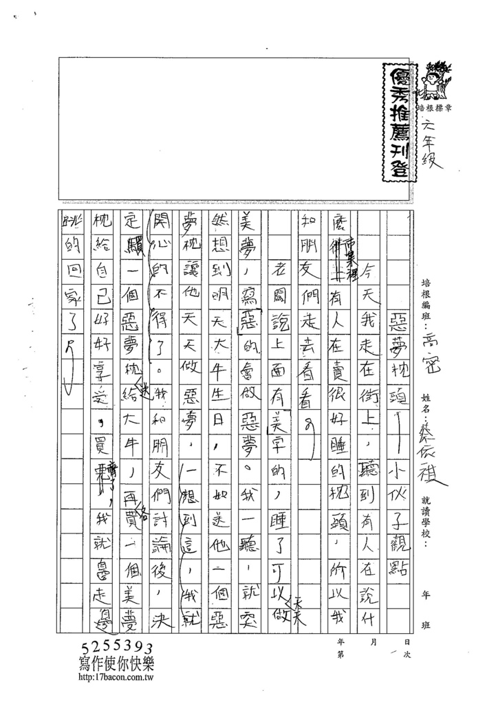 105WH02蔡依祺 (1)