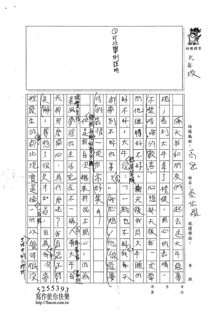105WH02蔡依祺 (2)