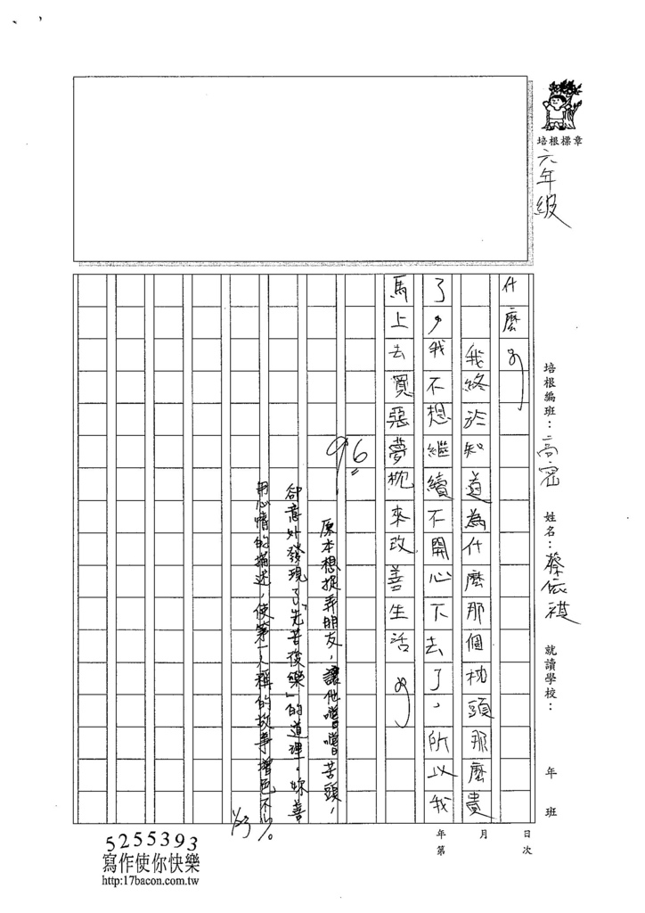 105WH02蔡依祺 (3)