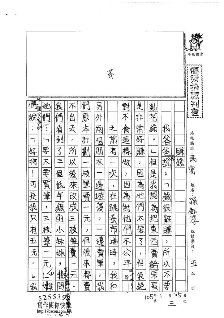 105WH03孫鈺淳 (1)