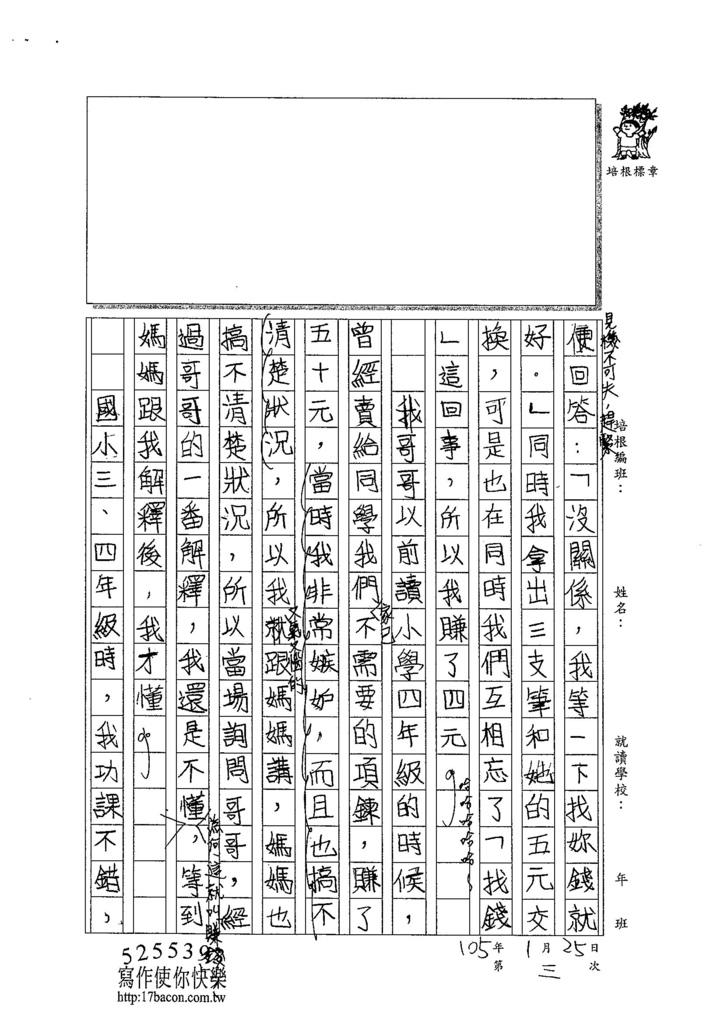 105WH03孫鈺淳 (2)