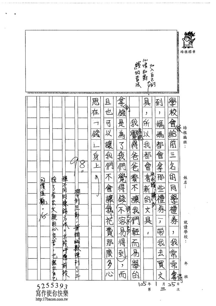 105WH03孫鈺淳 (3)
