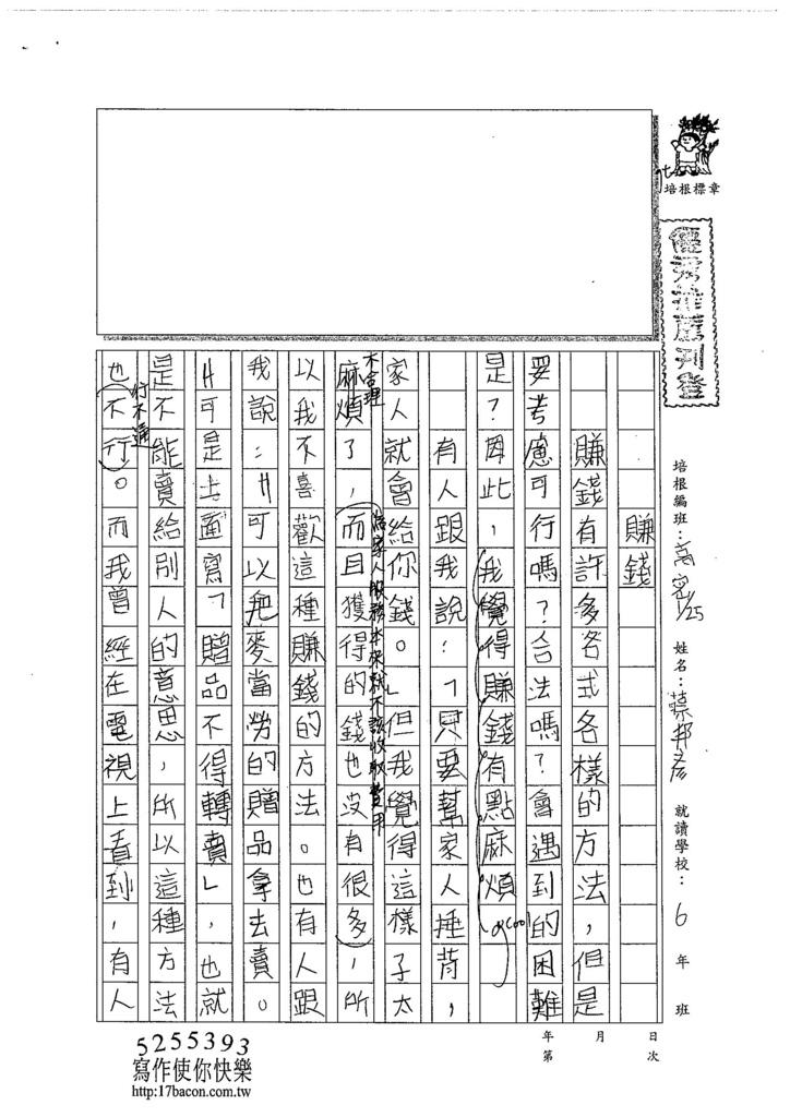 105WH03蔡邦彥 (1)