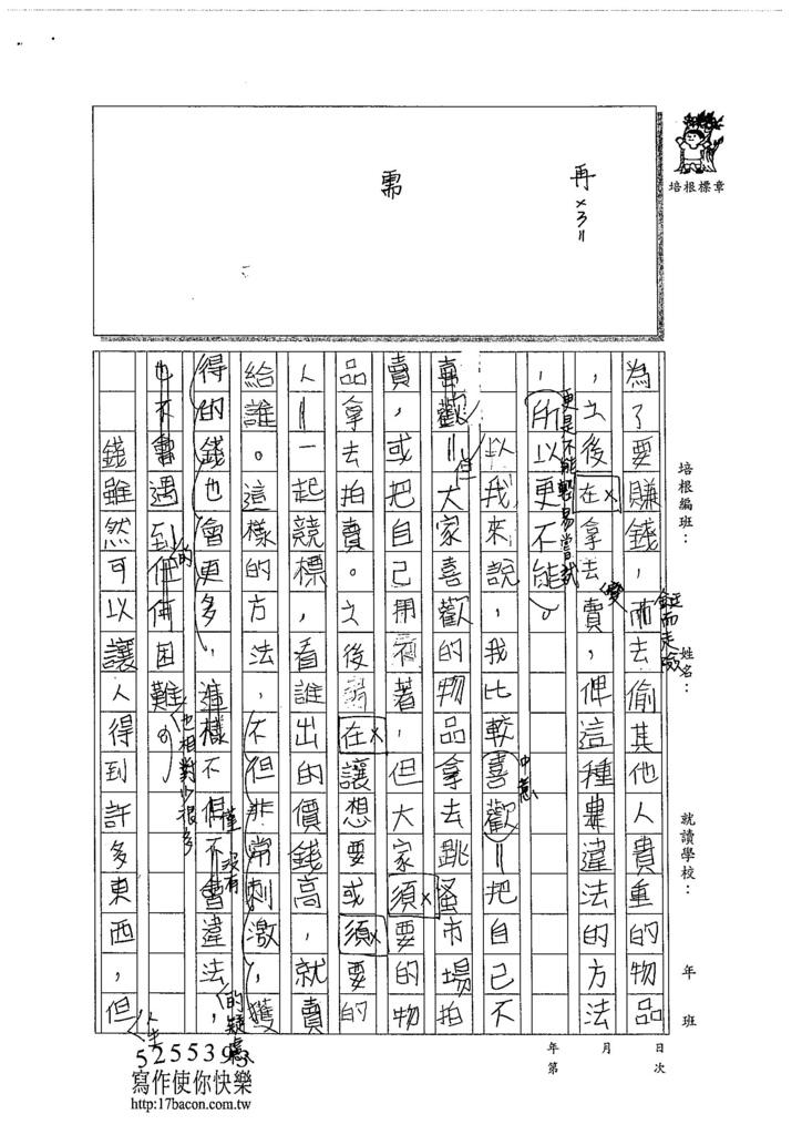 105WH03蔡邦彥 (2)