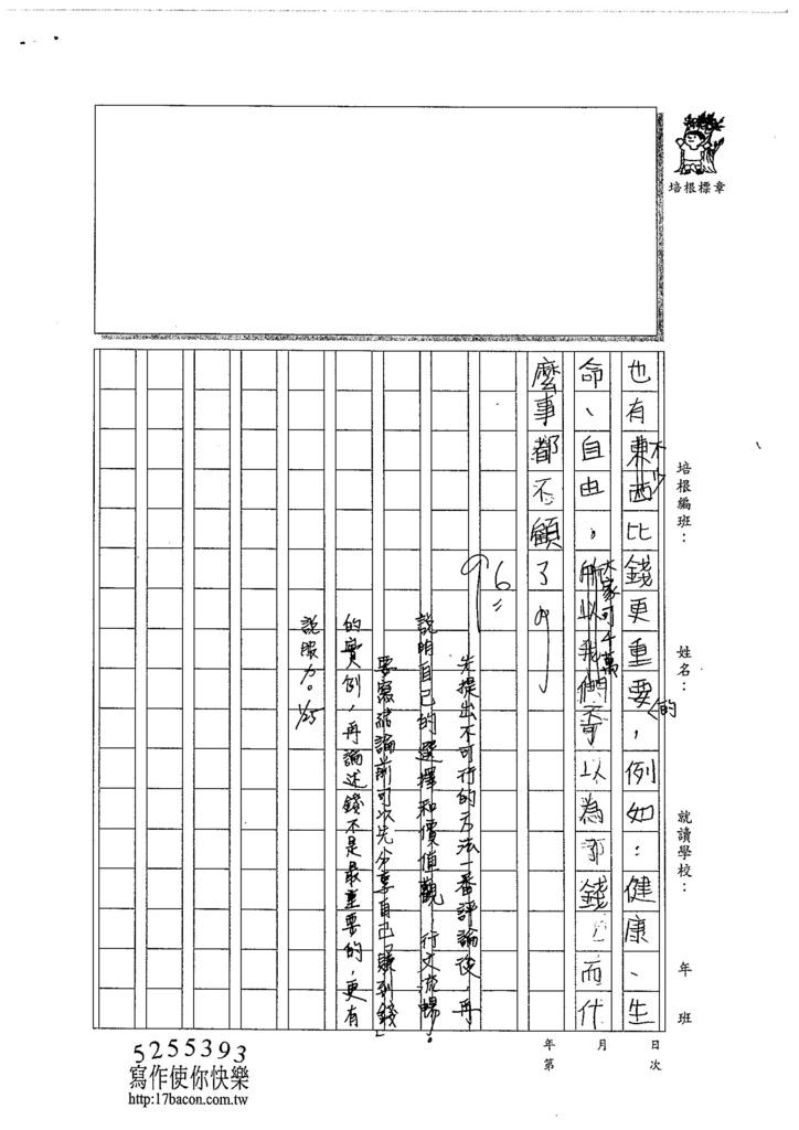 105WH03蔡邦彥 (3)