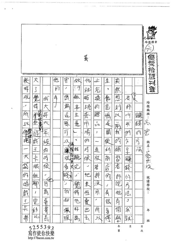 105WH03蔡依祺 (1)