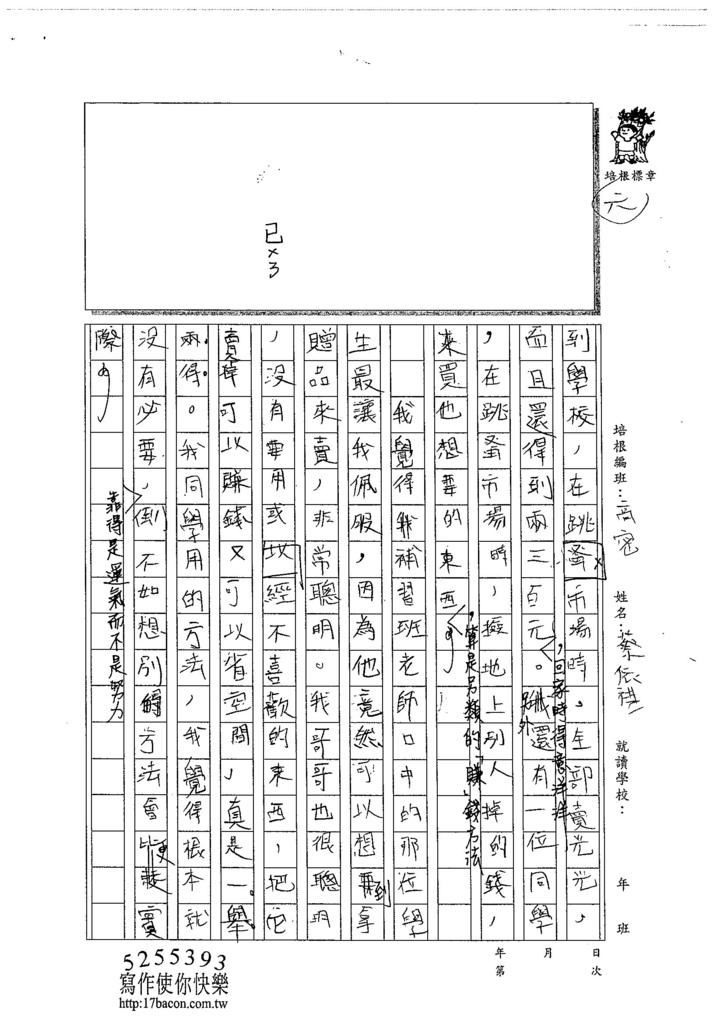 105WH03蔡依祺 (2)