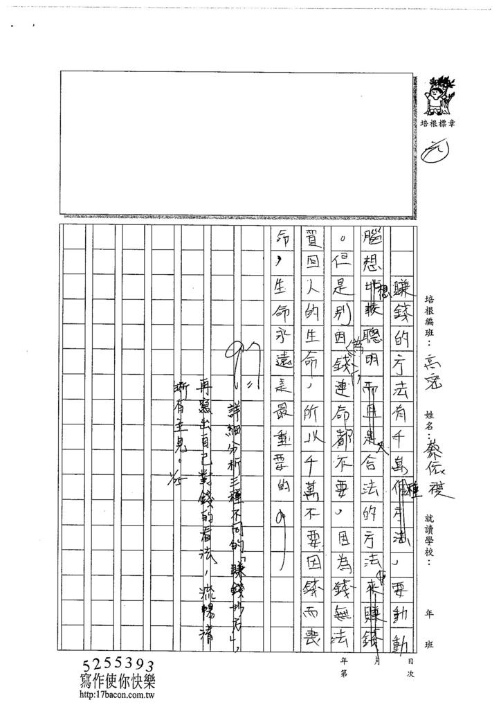 105WH03蔡依祺 (3)