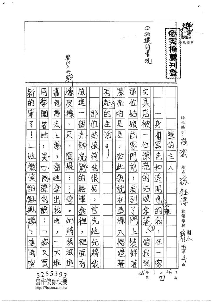 105WH04孫鈺淳 (1)