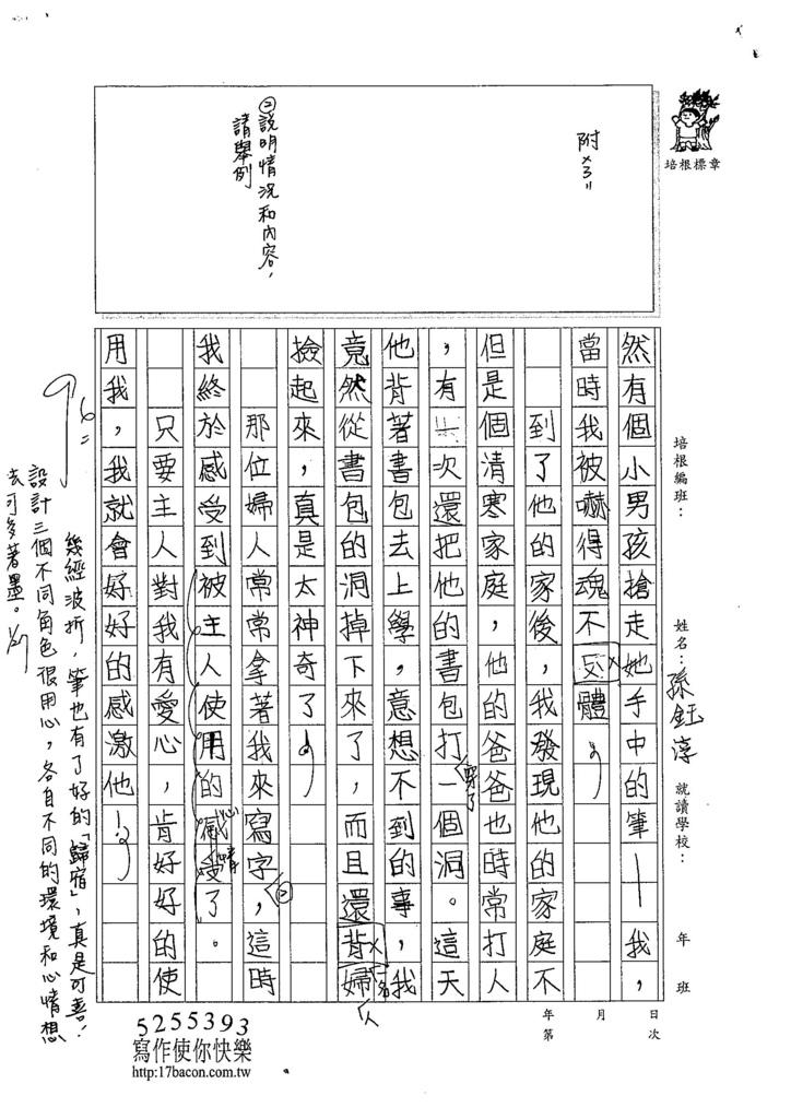 105WH04孫鈺淳 (2)