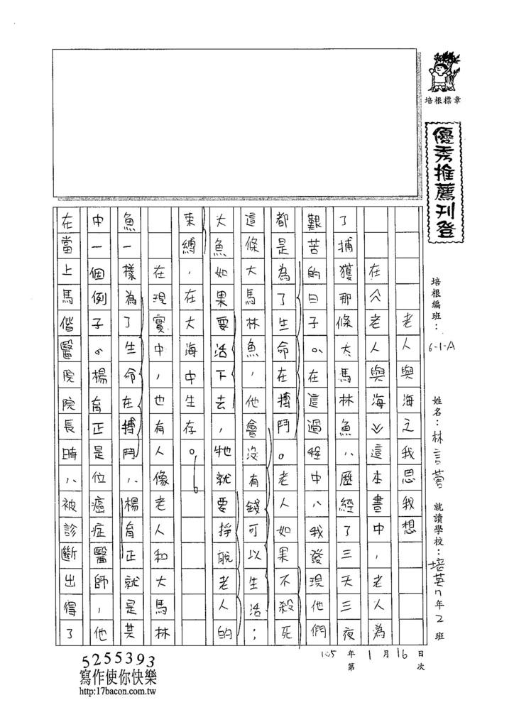 104WA303林言蓉 (1)