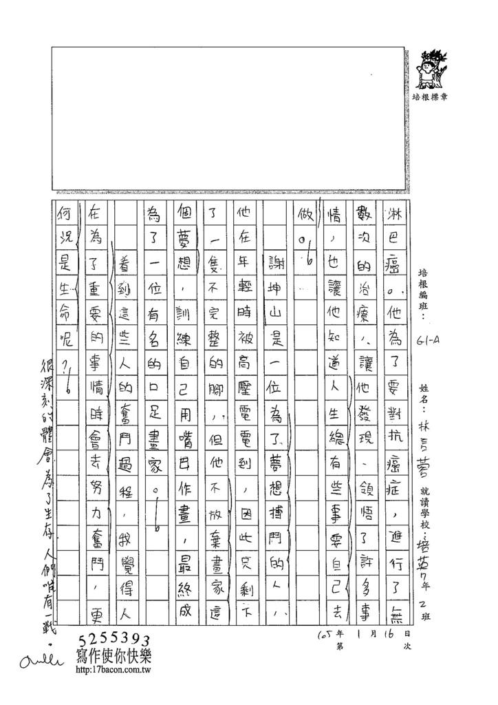 104WA303林言蓉 (2)