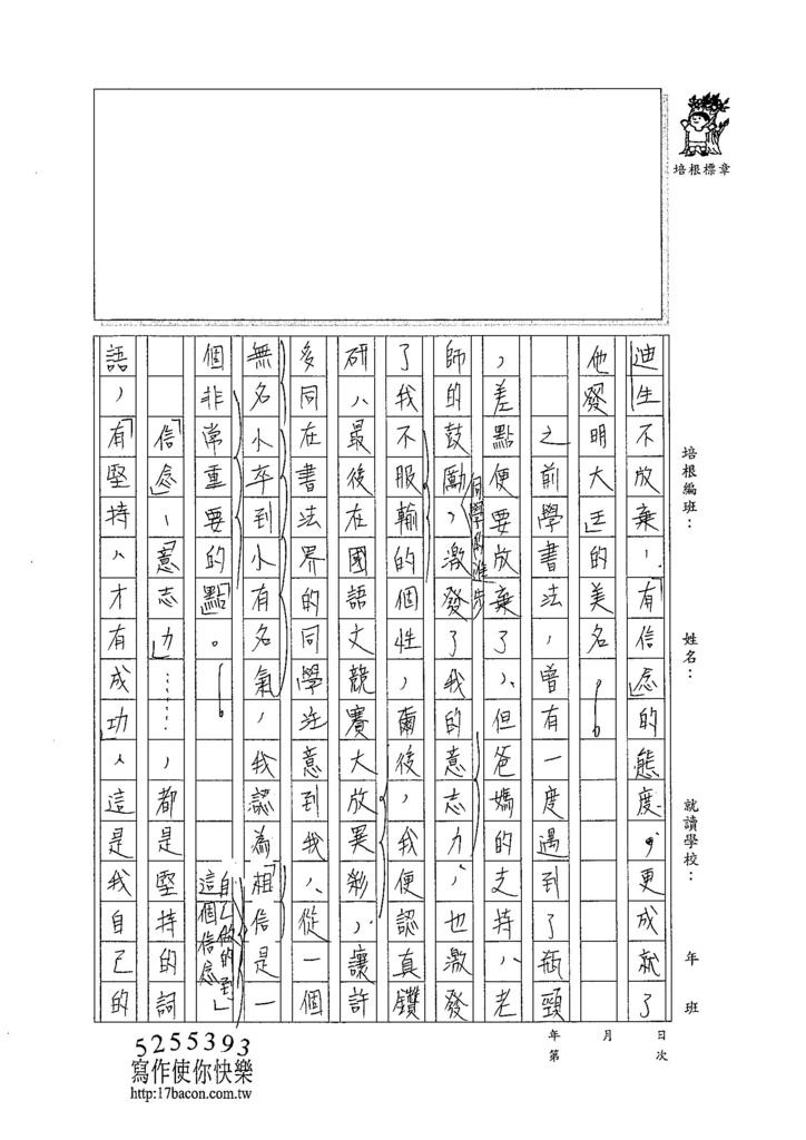104WA303周宜蓁 (2)