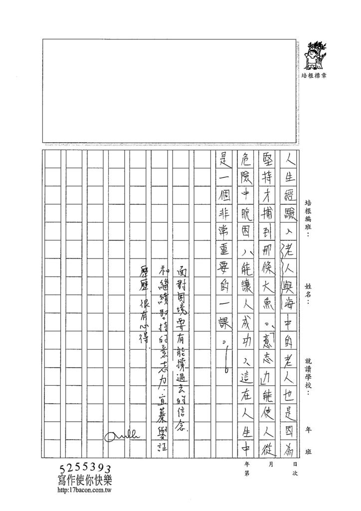 104WA303周宜蓁 (3)