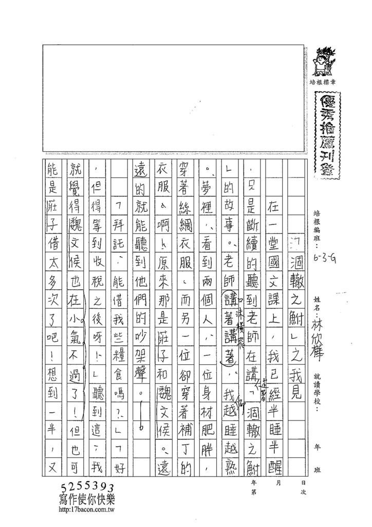 104WA303林欣樺 (1)