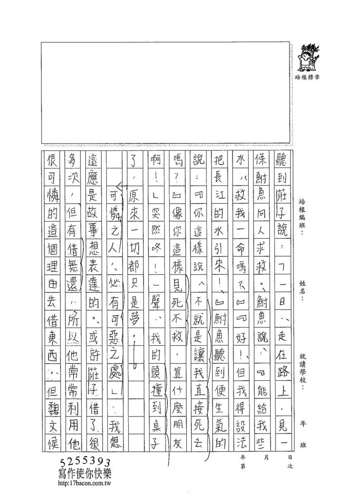 104WA303林欣樺 (2)