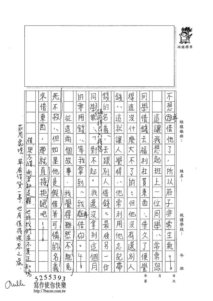 104WA303林欣樺 (3)