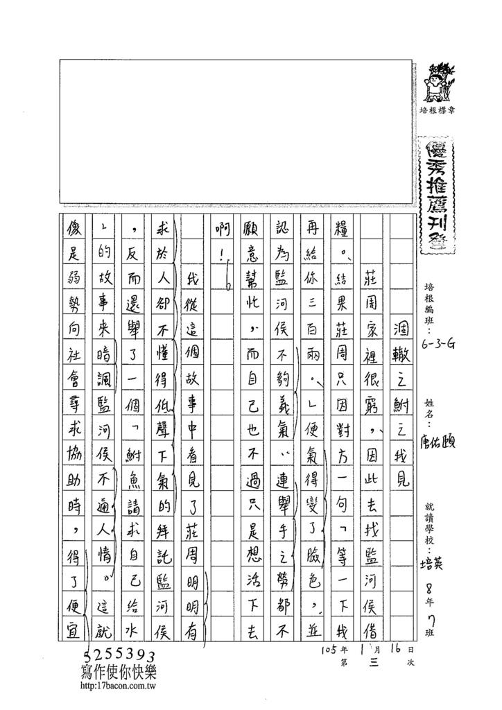 104WA303唐佑頤 (1)