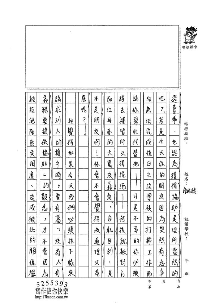 104WA303唐佑頤 (2)