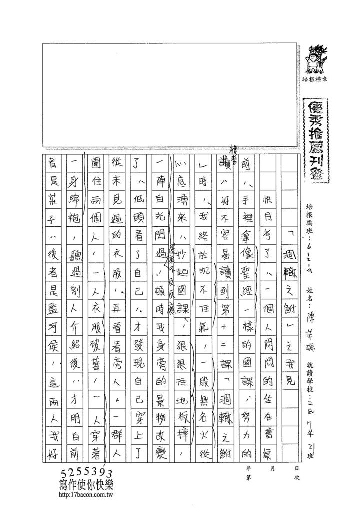 104WA303陳芊瑀 (1)