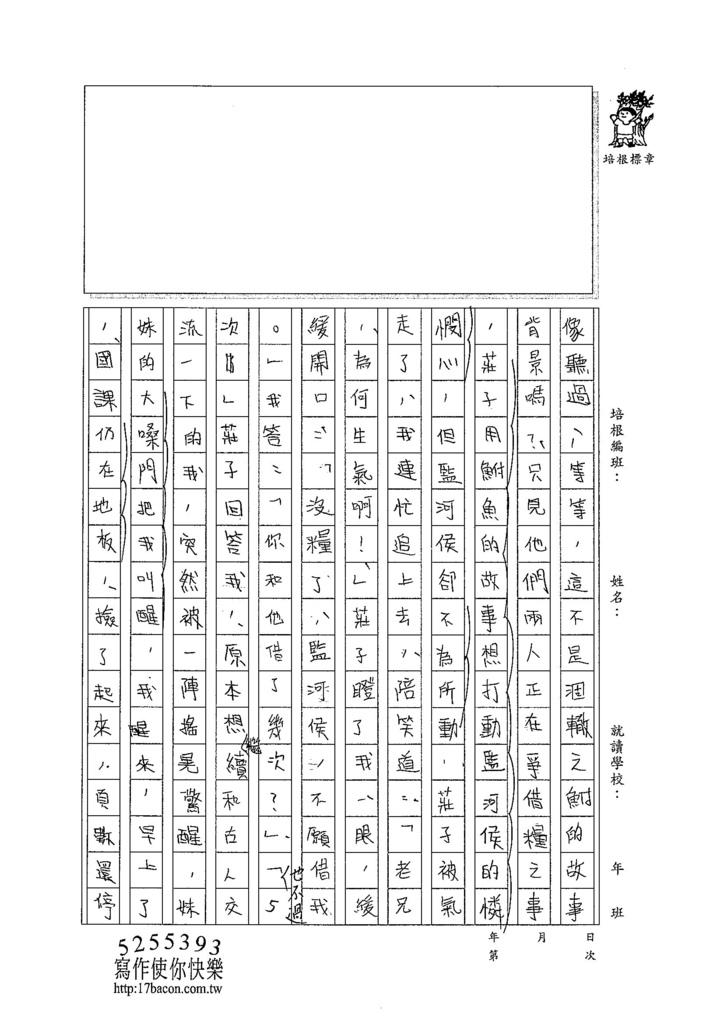 104WA303陳芊瑀 (2)