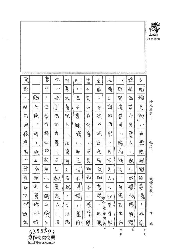 104WA303陳芊瑀 (3)