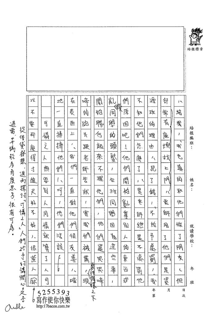 104WA303陳芊瑀 (4)