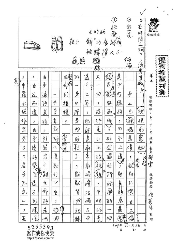 104WE303黃郁潔 (1)