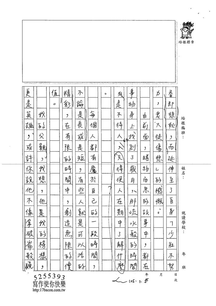 104WE303黃郁潔 (2)