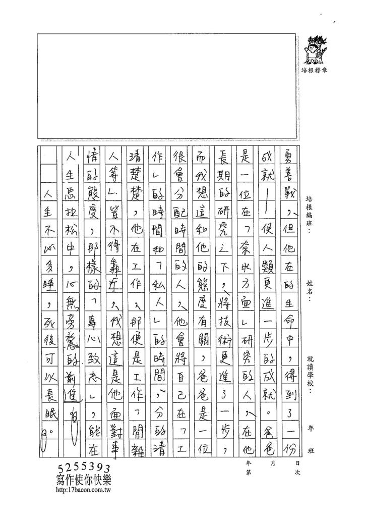 104WE303黃郁潔 (3)