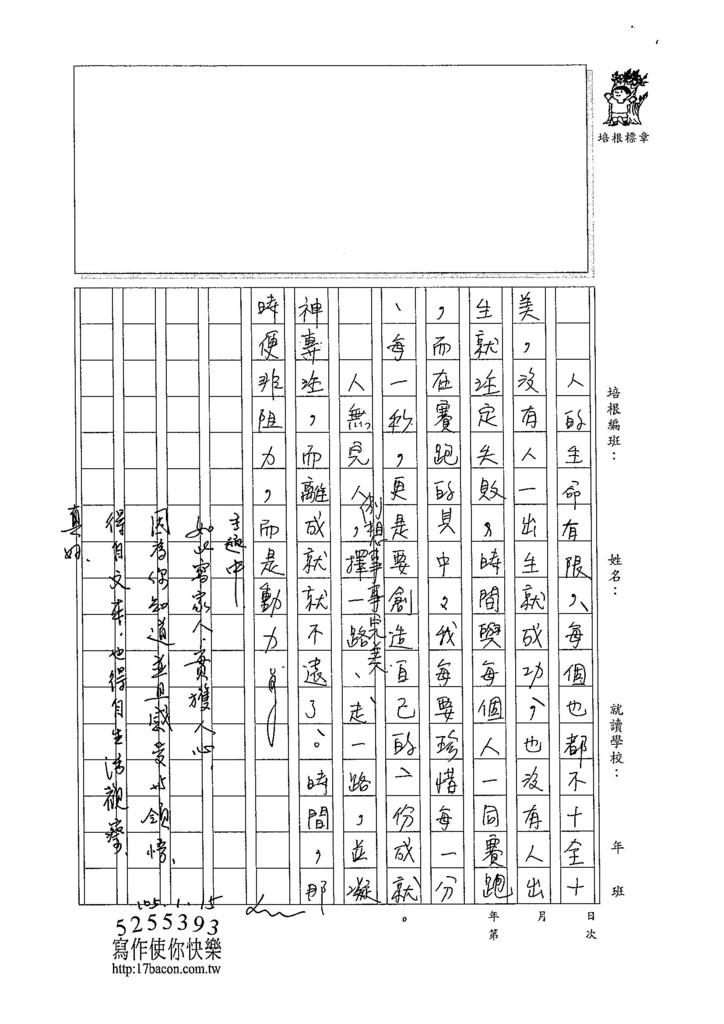 104WE303黃郁潔 (5)
