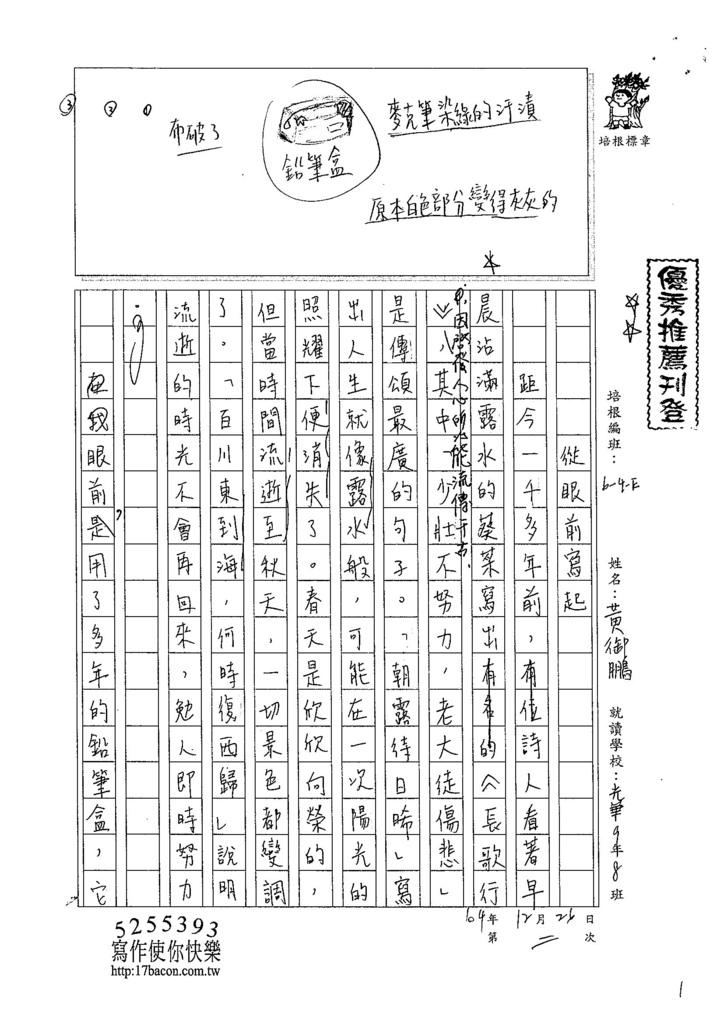 104WE303黃御鵬 (1)