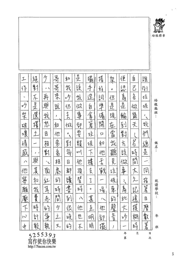 104WE303黃御鵬 (3)