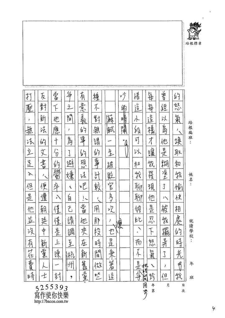 104WE303黃御鵬 (4)