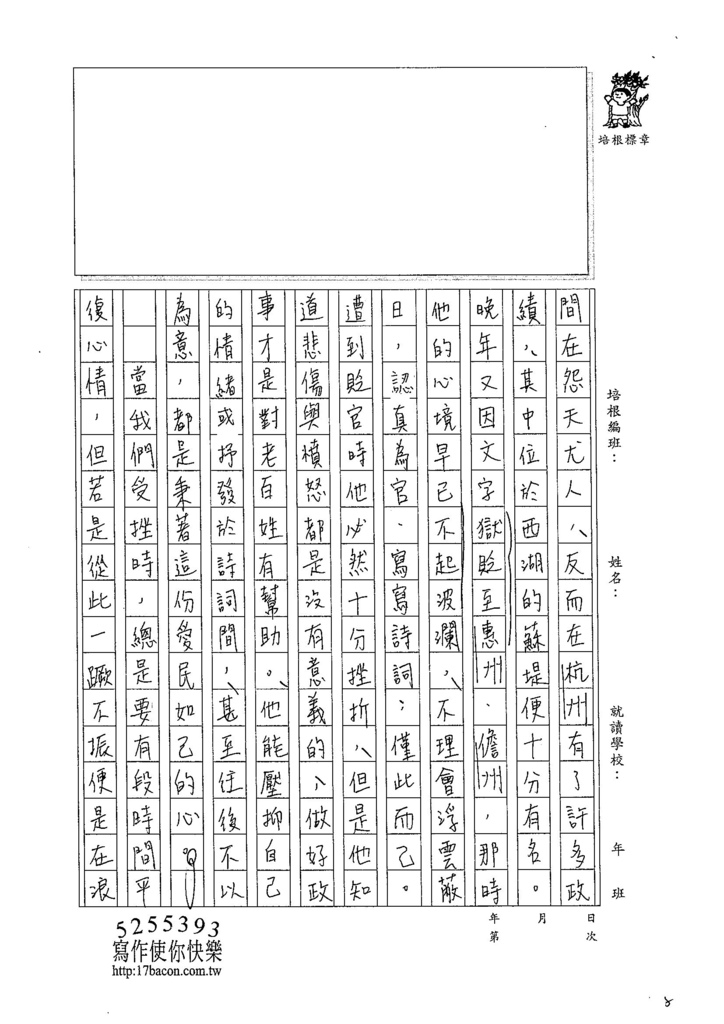 104WE303黃御鵬 (5)