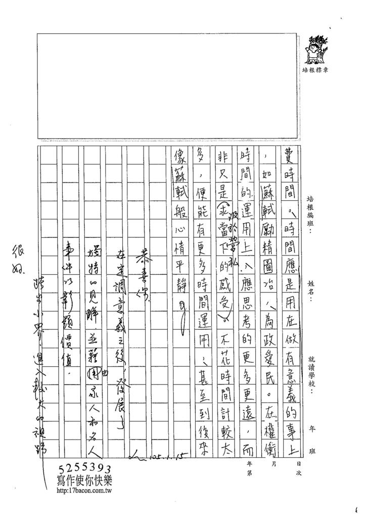 104WE303黃御鵬 (6)