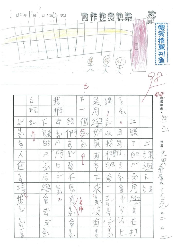 105WL04黃聖夫 (1)