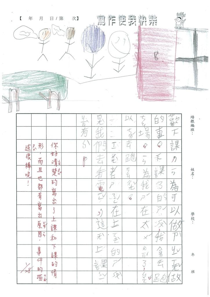 105WL04黃聖夫 (2)