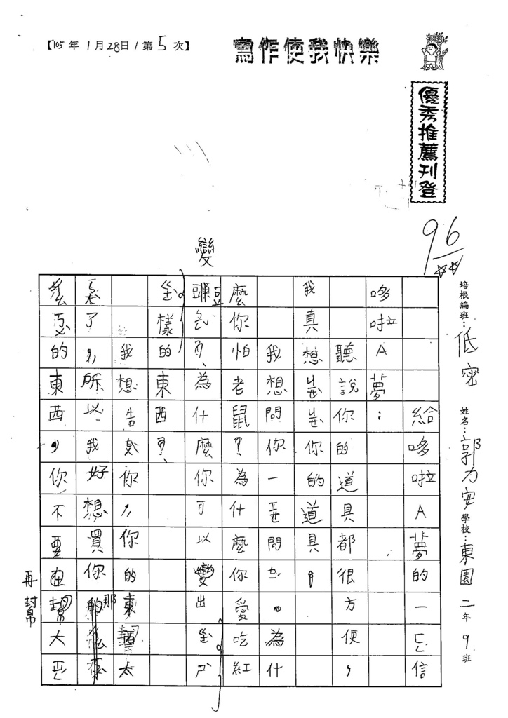 105WL05郭力安 (1)