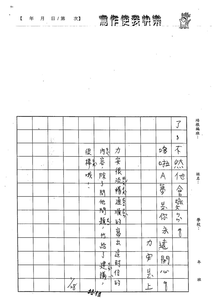 105WL05郭力安 (2)