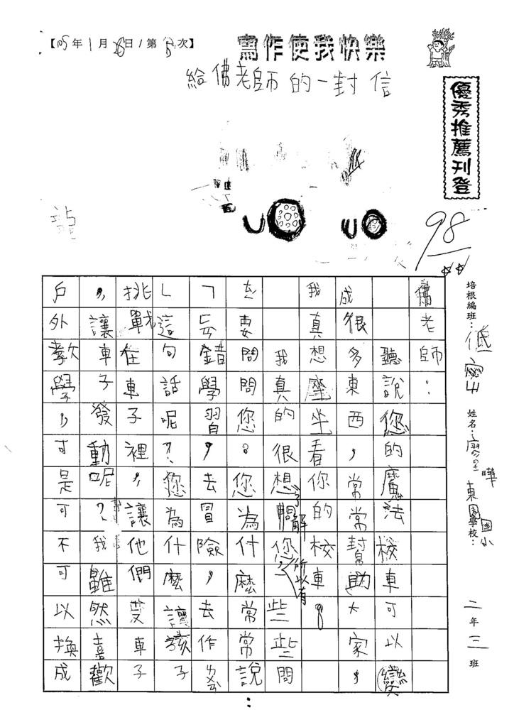 105WL05廖呈曄 (1)