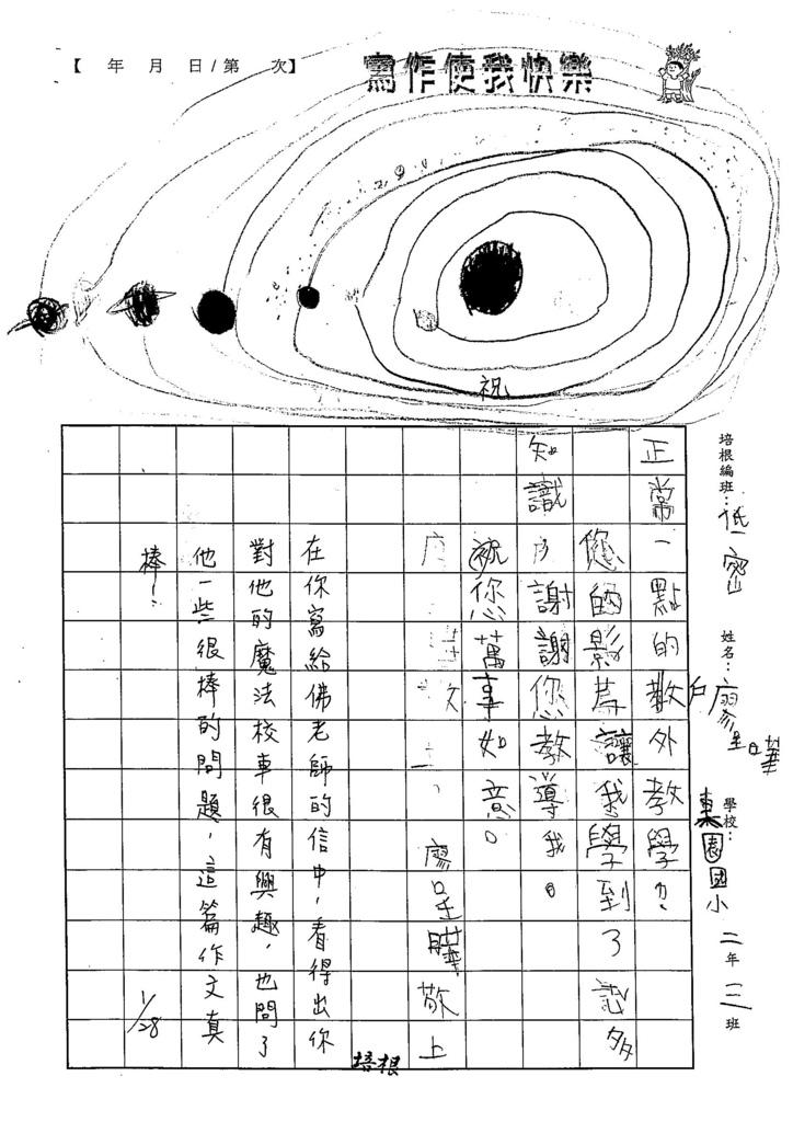 105WL05廖呈曄 (2)