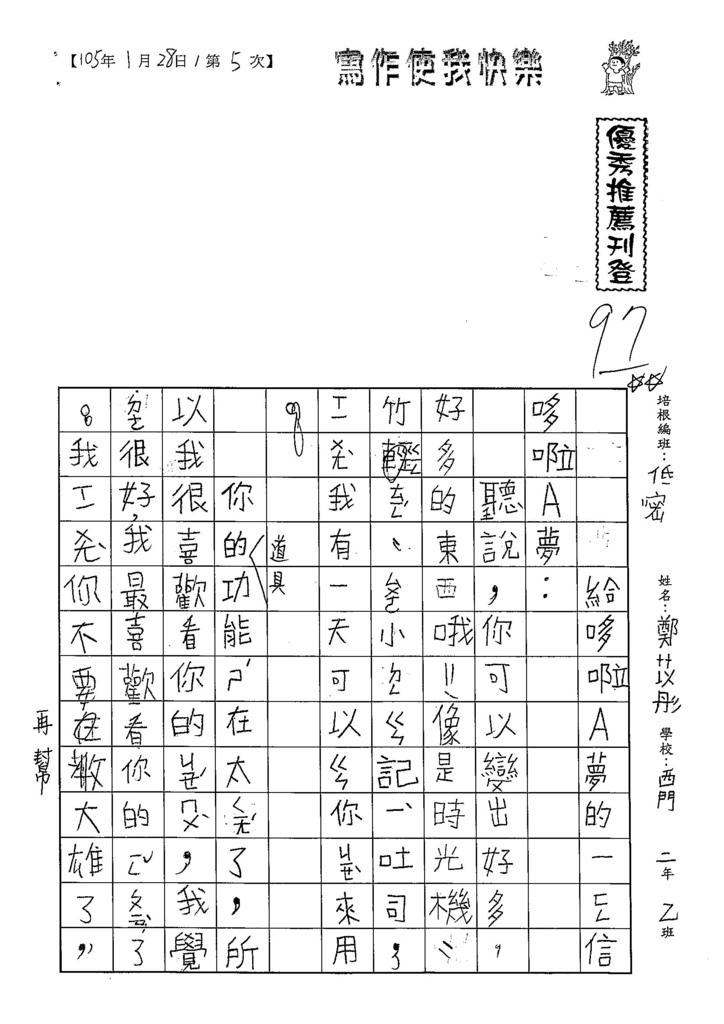 105WL05鄭苡彤 (1) (1)