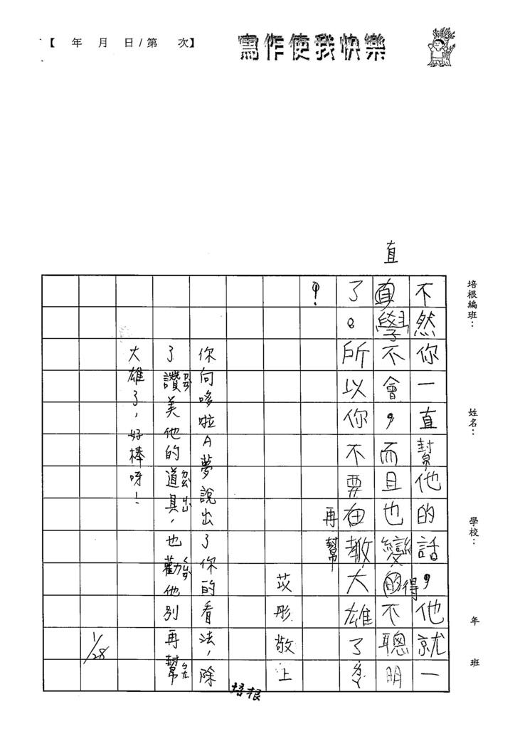 105WL05鄭苡彤 (2) (1)