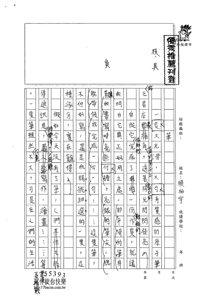 105WH04賴柏宇 (1)